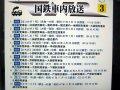 国鉄車内放送(3)