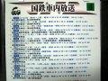 国鉄車内放送(4)