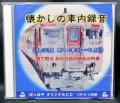 懐かしの車内録音《札沼線・新十津川→札幌》