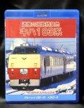 【追憶の国鉄特急色キハ183系】ブルーレイ+DVDセット