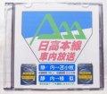 オリジナルCD-R「日高本線ワンマン放送」