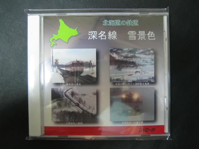 画像1: DVD-R「北海道の鉄道 深名線 雪景色」