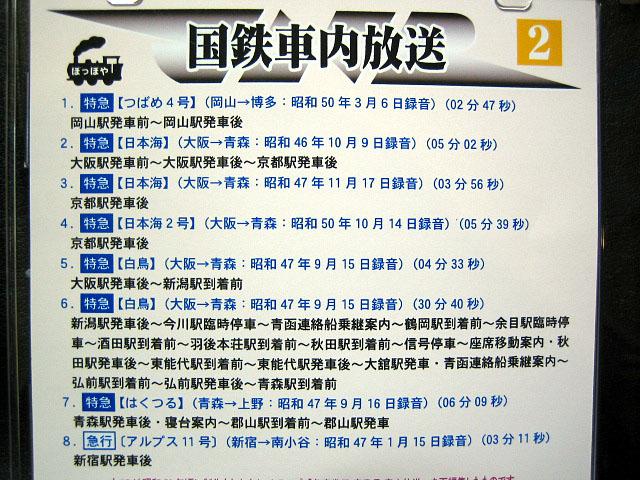 画像1: 国鉄車内放送(2)