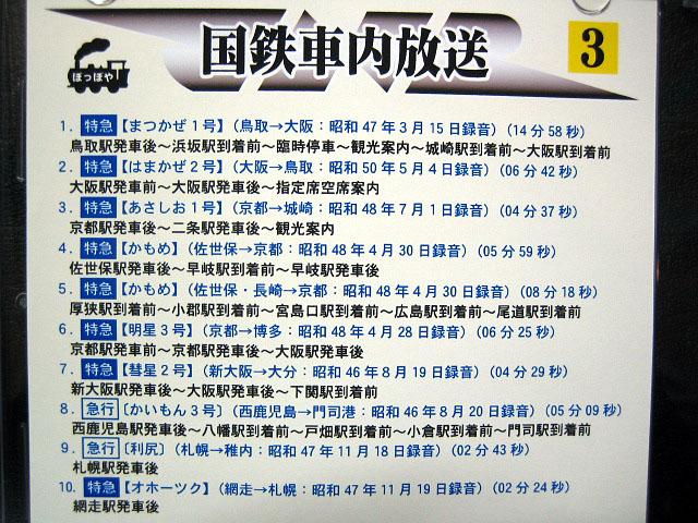画像1: 国鉄車内放送(3)