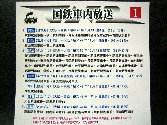 画像1: 国鉄車内放送(1)