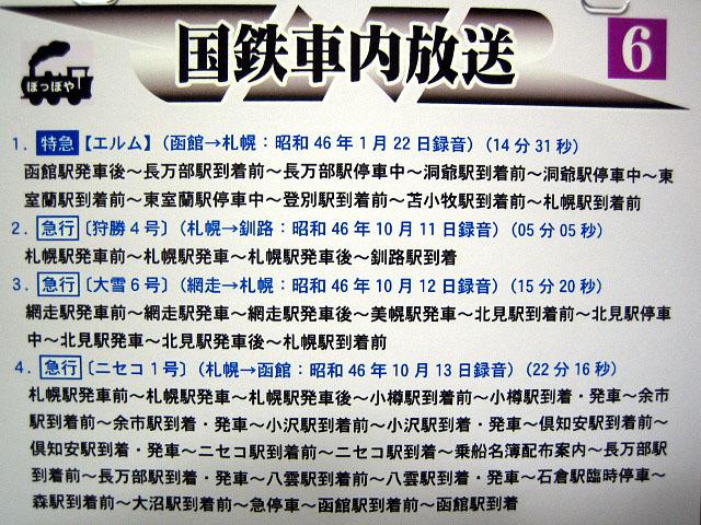 画像2: 国鉄車内放送(6)