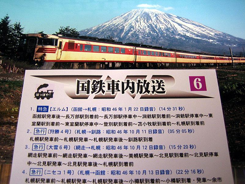 画像1: 国鉄車内放送(6)