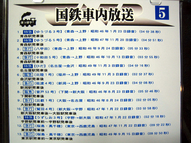 画像1: 国鉄車内放送(5)