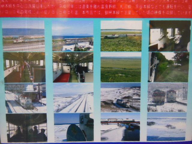 画像2: DVDーR「北海道の鉄道 くしろノロッコ号」