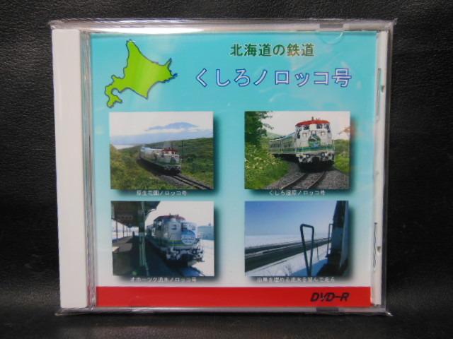 画像1: DVDーR「北海道の鉄道 くしろノロッコ号」