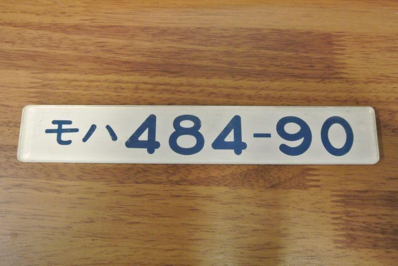画像1: ★モハ484-90