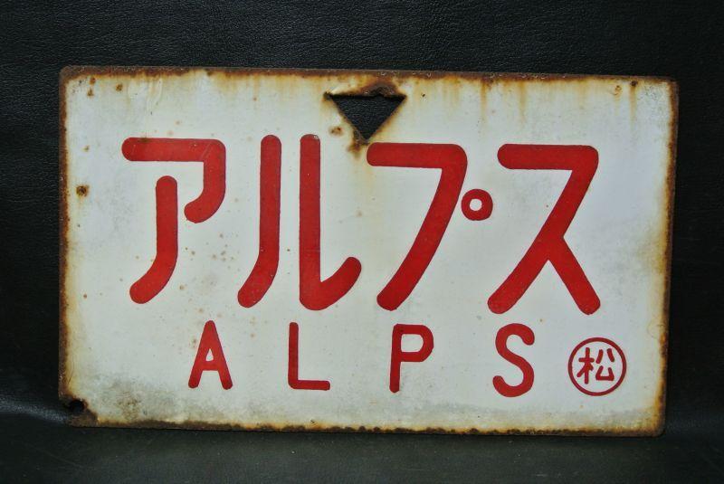 画像2: 愛称板「アルプス/穂高」