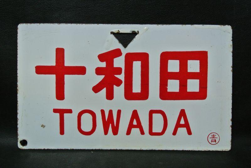 画像1: 愛称板「十和田」