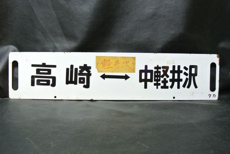 画像1: 行先板「高崎-中軽井沢」