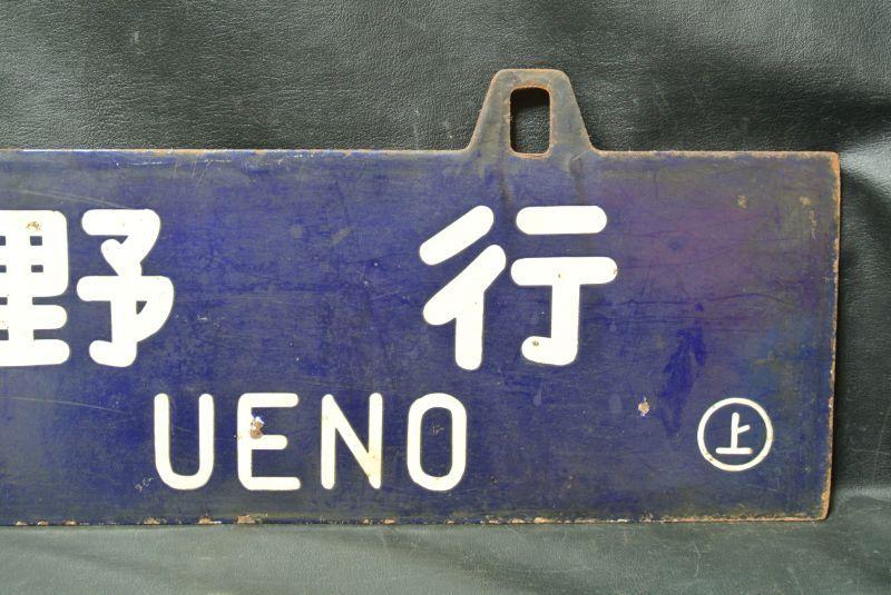 画像3: 行先板「仙台行/上野行」
