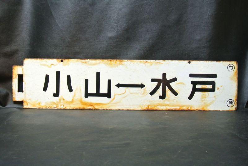 画像1: 行先板「小山-水戸/小山-勝田」