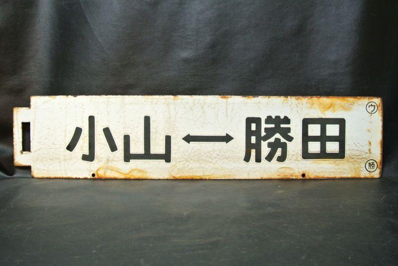画像2: 行先板「小山-水戸/小山-勝田」