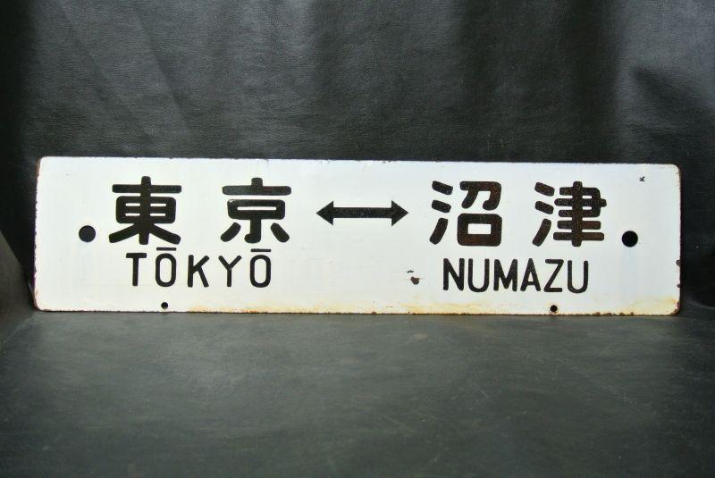 画像1: 行先板「東京-沼津/品川-小田原」