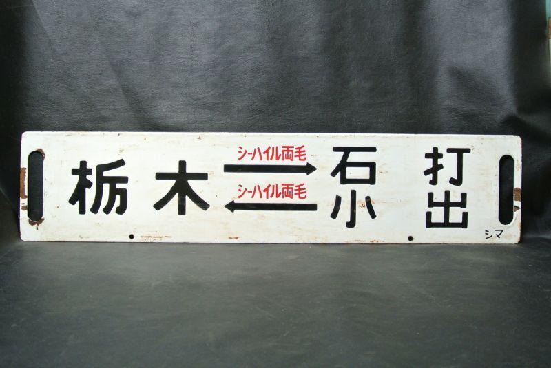 画像1: 行先板「シーハイル両毛・栃木‐石打・小出」