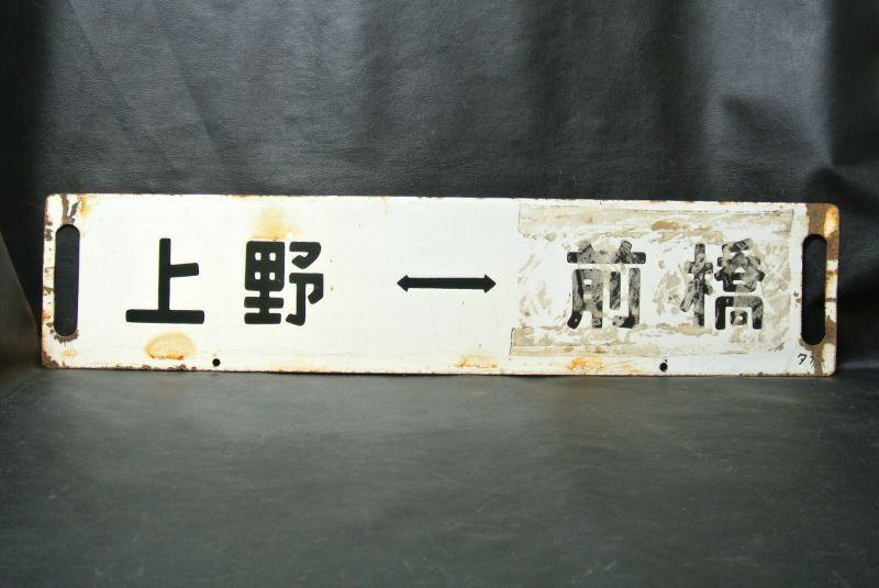 画像2: 行先板「上野-高崎/上野-前橋」