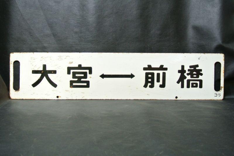 画像1: 行先板「大宮-前橋/上野-籠原」