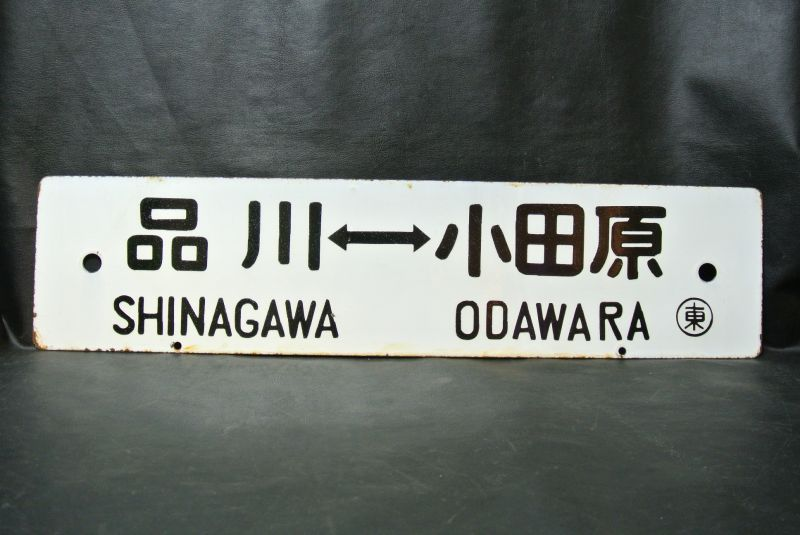 画像2: 行先板「東京-沼津/品川-小田原」
