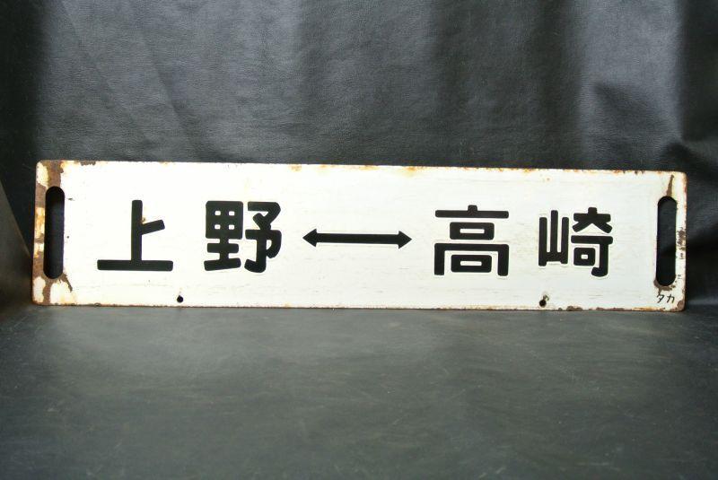 画像1: 行先板「上野-高崎/上野-前橋」