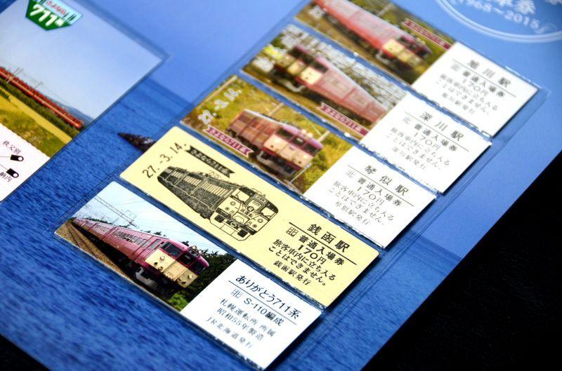 画像3: さよなら711系記念入場券・乗車券台紙付コンプリセット