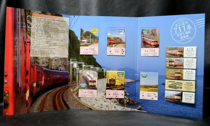 画像1: さよなら711系記念入場券・乗車券台紙付コンプリセット