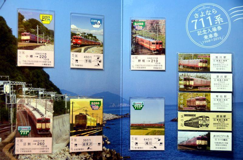 画像2: さよなら711系記念入場券・乗車券台紙付コンプリセット