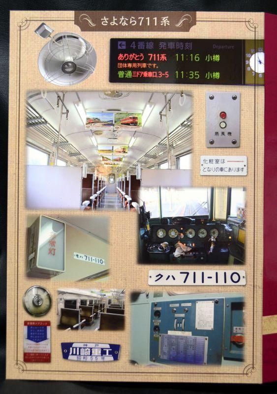 画像4: さよなら711系記念入場券・乗車券台紙付コンプリセット