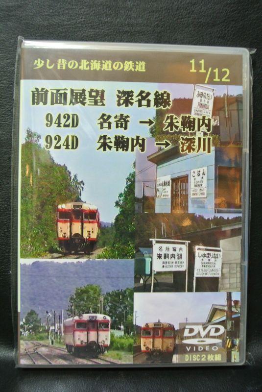 画像1: DVD「全面展望 深名線942D・924D(上り)」