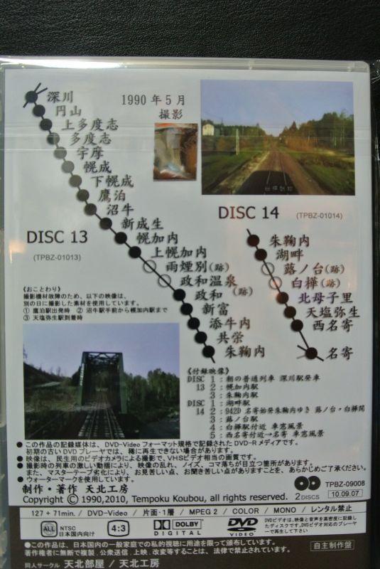 画像2: DVD「全面展望 深名線927D・945D(下り)」