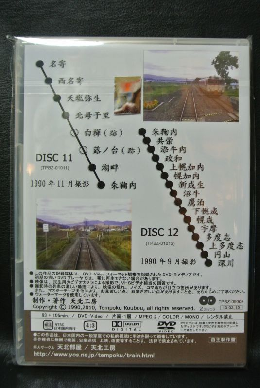 画像2: DVD「全面展望 深名線942D・924D(上り)」