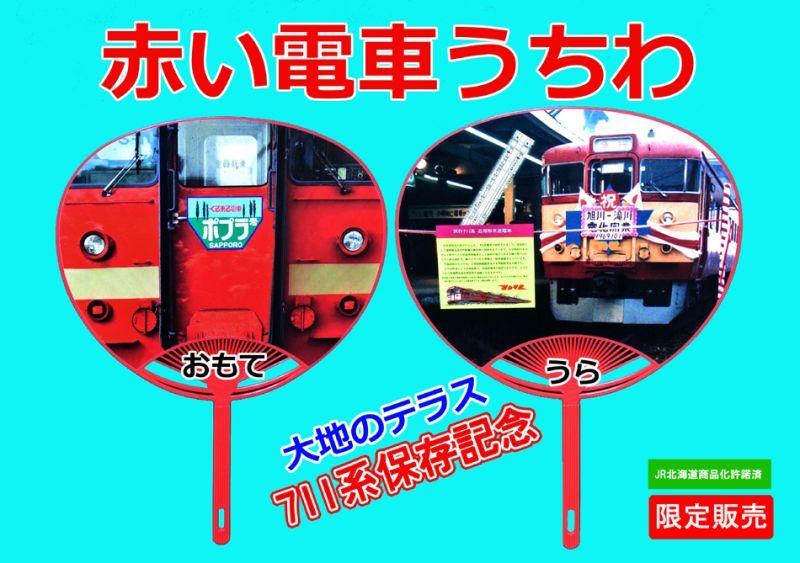 画像3: オリジナルうちわ「赤い電車711系」