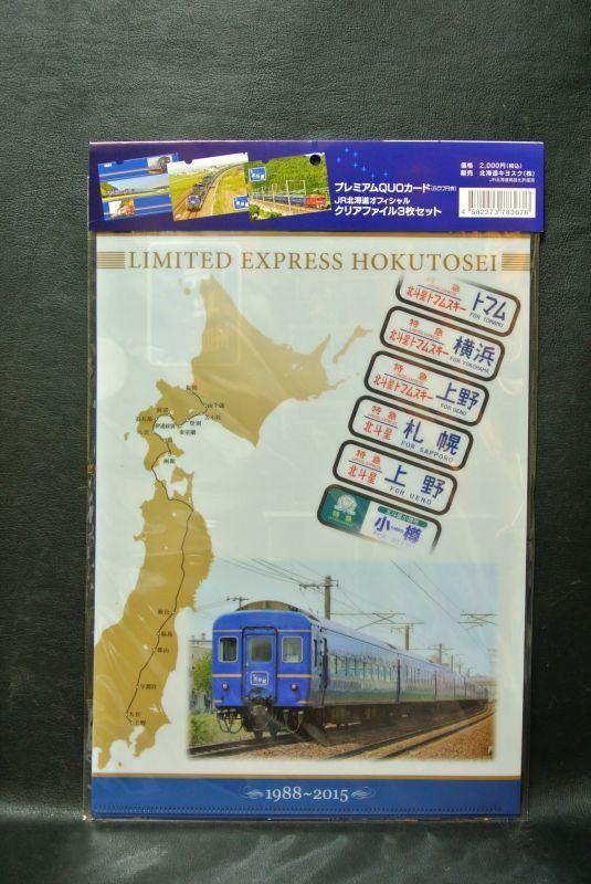画像3: 北斗星 プレミアムQUOカード付クリアファイルセット