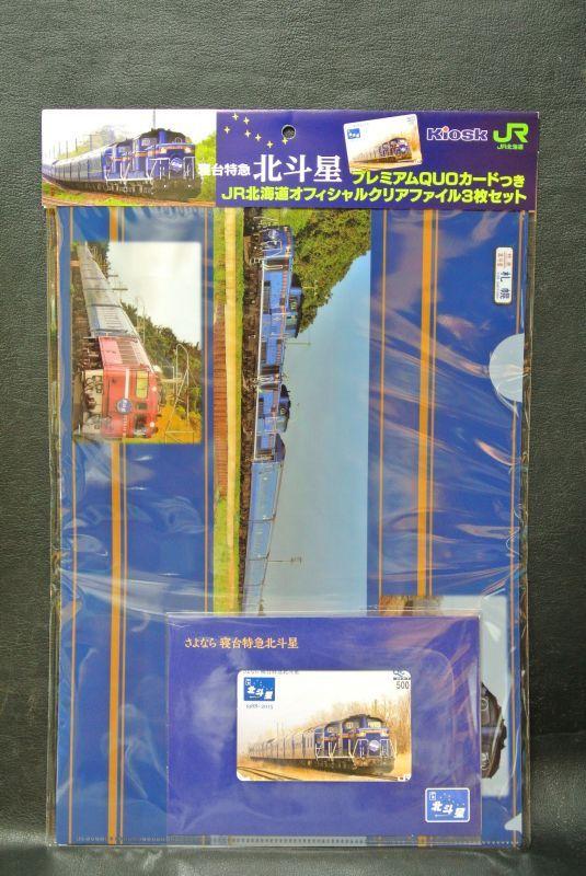 画像1: 北斗星 プレミアムQUOカード付クリアファイルセット