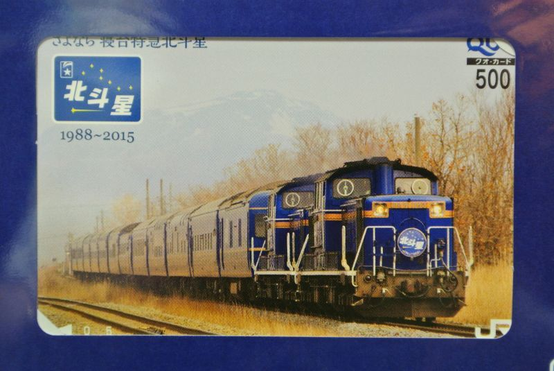 画像2: 北斗星 プレミアムQUOカード付クリアファイルセット