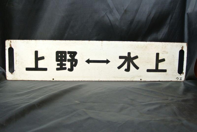 画像1: 行先板「上野-水上/上野-水上」