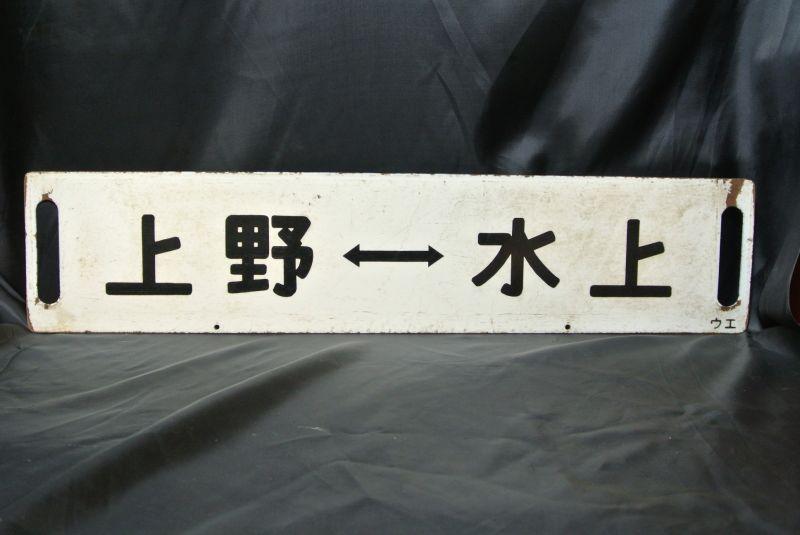 画像2: 行先板「上野-水上/上野-水上」