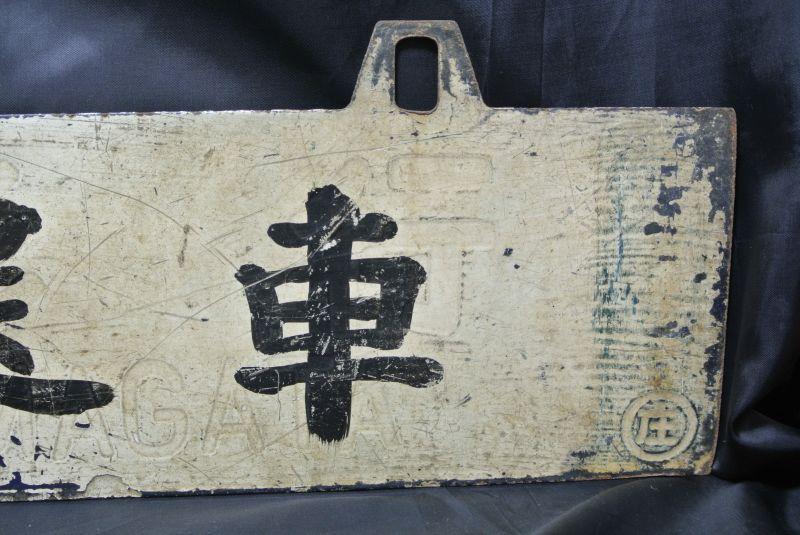 画像4: 行先板「米沢行/山形行」