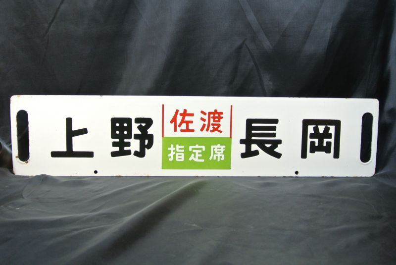 画像2: 行先板「上野(急行・佐渡指定席)新潟/上野(急行・佐渡指定席)長岡」