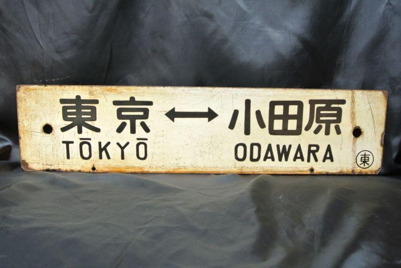 画像1: 行先板「東京-小田原/東京-沼津」