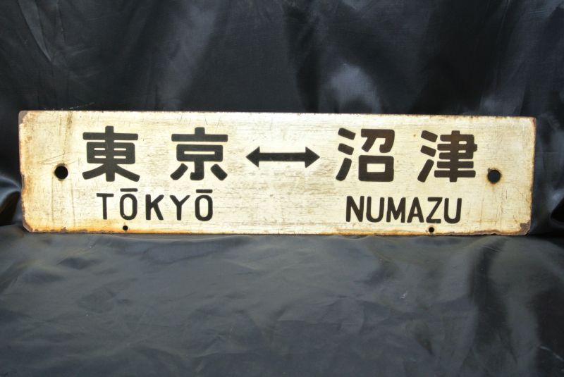 画像2: 行先板「東京-小田原/東京-沼津」
