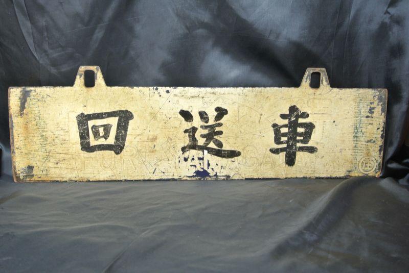 画像2: 行先板「米沢行/山形行」