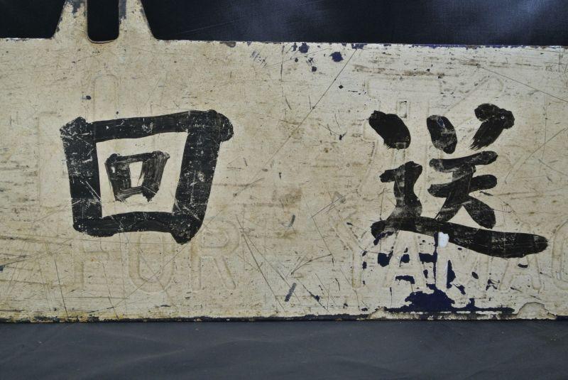 画像3: 行先板「米沢行/山形行」