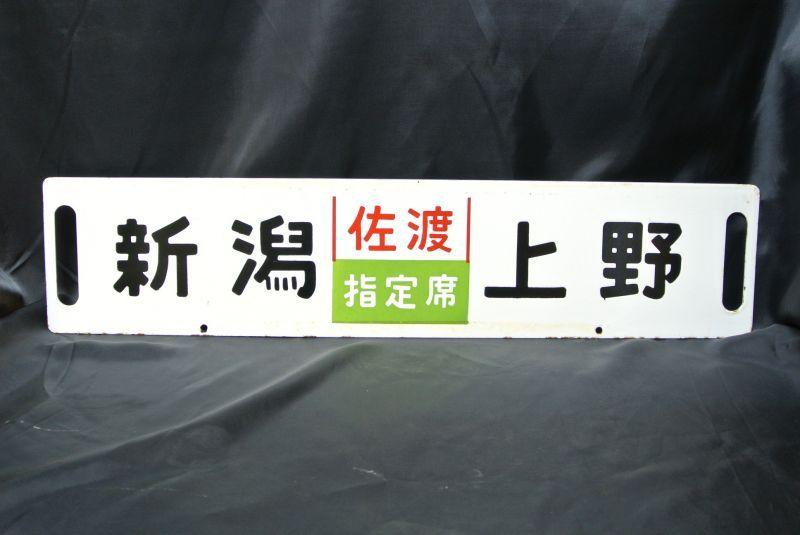 画像1: 行先板「上野(急行・佐渡指定席)新潟/上野(急行・佐渡指定席)長岡」