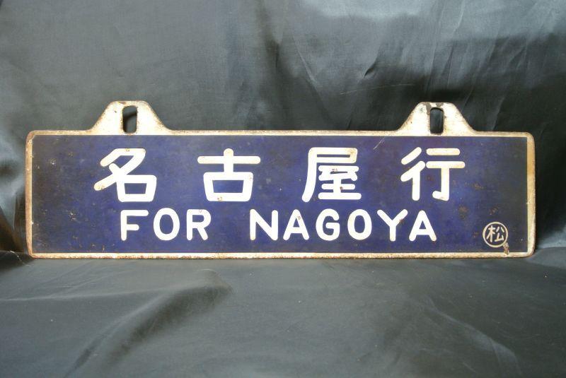 画像2: 行先板「名古屋行/松本行」