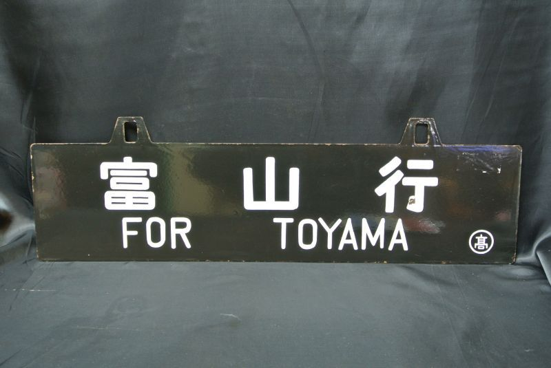 画像1: 行先板「富山行/上野行」