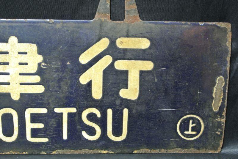 画像3: 行先板「直江津行/上野行」